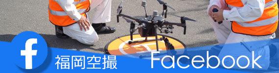 福岡空撮Facebook